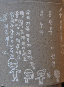 Korean tableau